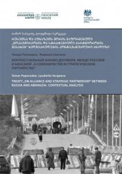 "Treaty ""On Alliance and Strategic Partnership""Between Russia and Abkhazia: Contextual Analysis"
