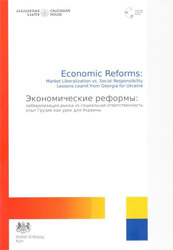 Economic Reforms: Market Liberalization VS Social Responsibility Lessons Learnt from Georgia for Ukraine