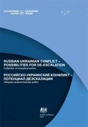Российско-украинский конфликт – потенциал деэскалации сборник аналитических работ