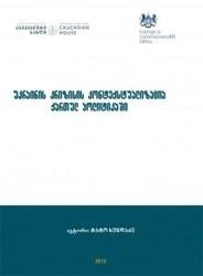 უკრაინის კრიზისის კონტექსტუალიზაცია ქართულ პოლიტიკაში