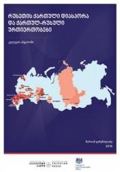 რუსეთის ქართული დიასპორა და ქართულ-რუსული ურთიერთობები