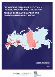 RUSSIA'S GEORGIAN DIASPORA AND GEORGIAN-RUSSIAN RELATIONS