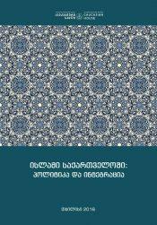 ისლამი საქართველოში: პოლიტიკა და ინტეგრაცია