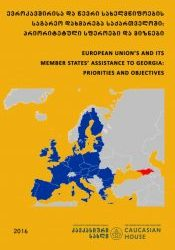 EUROPEAN UNION'S AND ITS MEMBER STATES' ASSISTANCE TO GEORGIA: PRIORITIES AND OBJECTIVES