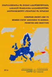ევროკავშირისა და წევრი სახელმწიფოების საგარეო დახმარება საქართველოში:  პრიორიტეტული სფეროები და მიზნები