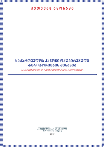 საქართველოს კანონი ოკუპირებული ტერიტორიების შესახებ საერთაშორისო სამართლებრივი მიმოხილვა