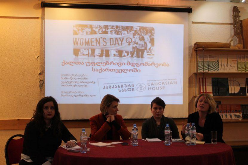 საჯარო დისკუსია: ქალთა უფლებრივი მდგომარეობა საქართველოში