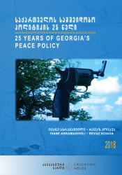 25 Years Of Georgia's Peace Policy