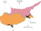 ინფოგრაფიკა: კვიპროსის კონფლიქტის ტრანსფორმაცია