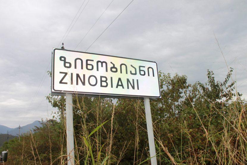 ზინობიანი